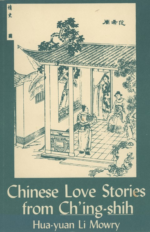 cover of Chinese Love Stories from Ch'ing-shih